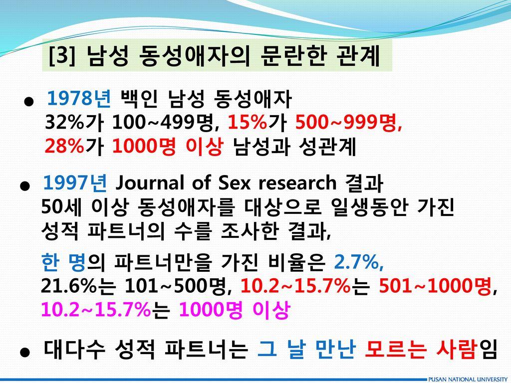 [3] 남성 동성애자의 문란한 관계 32%가 100~499명, 15%가 500~999명,